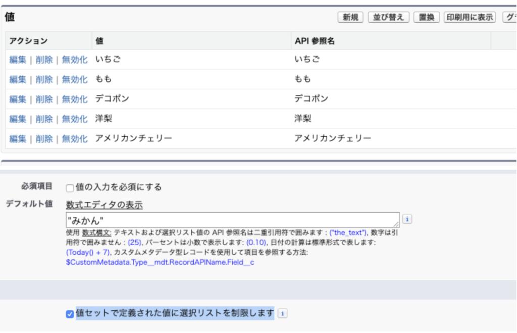 選択リストデフォルト値NG例