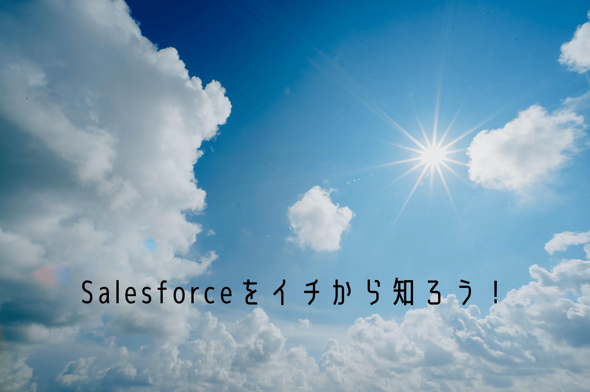 Salesforceをイチから知ろう!