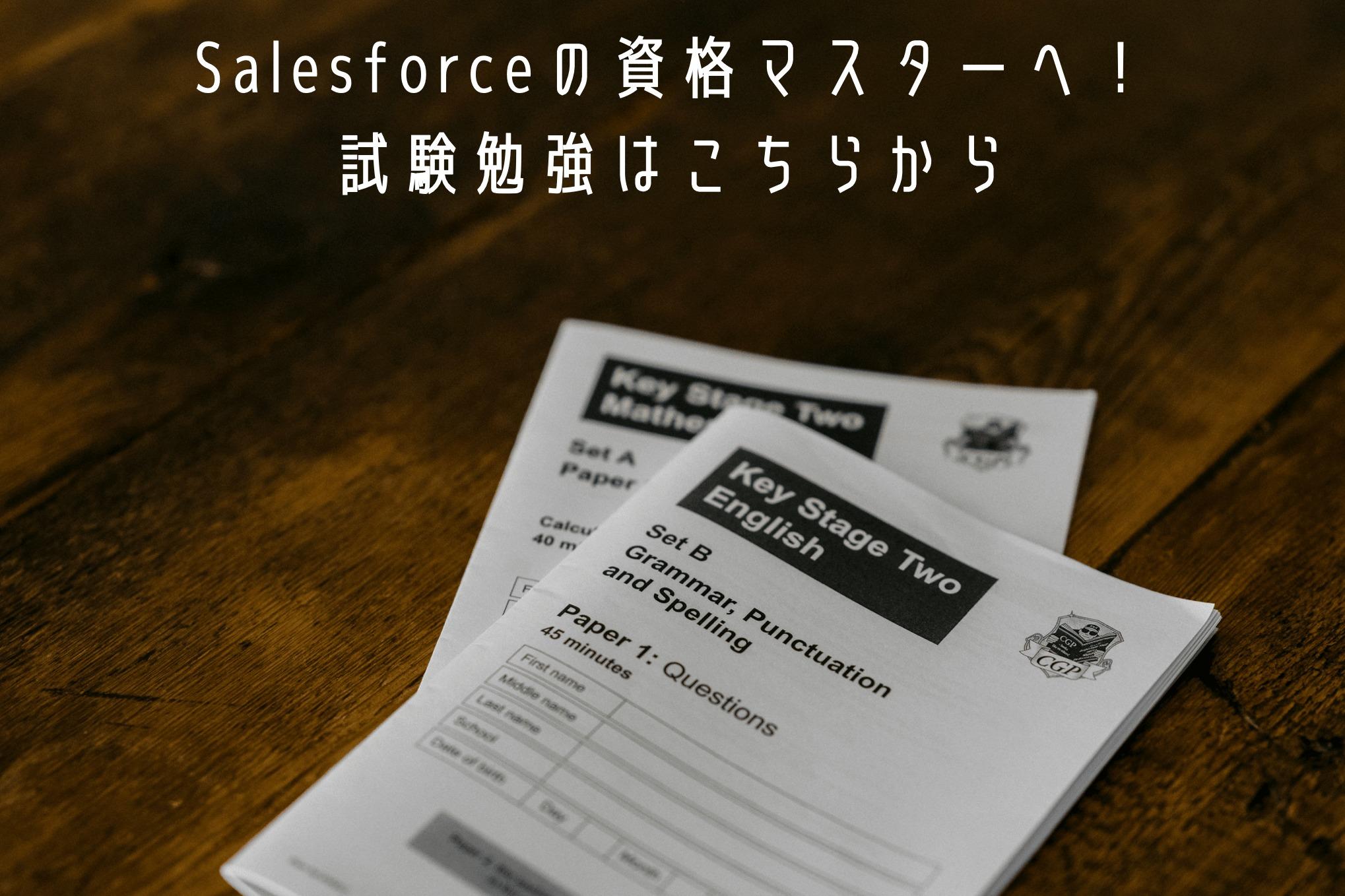 Salesforceの資格を取得しよう!